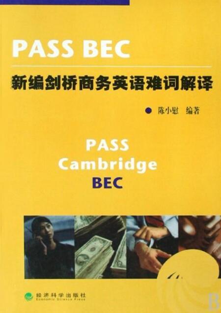 解决商务英语词汇问题 PASS BEC新编剑桥商务英语难词解译电子书