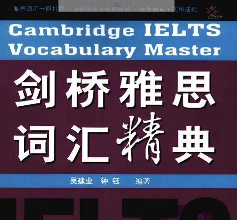 《剑桥雅思词汇精典》高清扫描版PDF下载网盘自取。