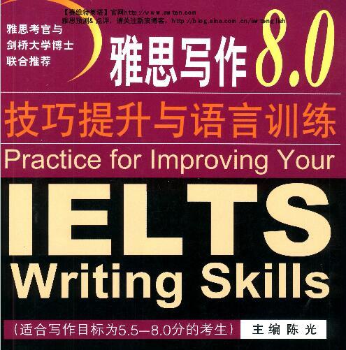 《雅思写作8.0技巧提升与语言训练》高清PDF下载下载地址