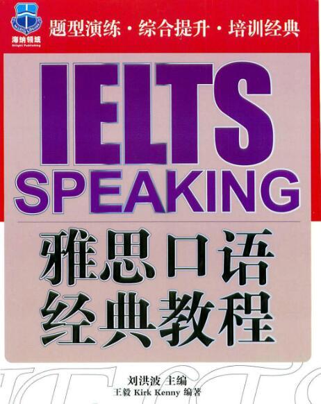《雅思口语经典教程》高清PDF下载免费下载地址。