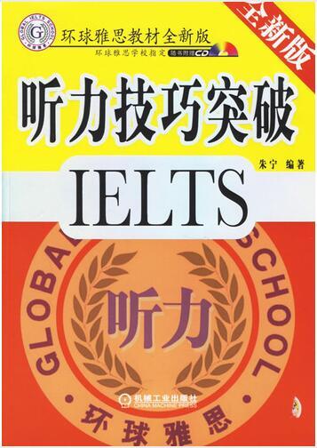 《IELTS听力技巧突破》PDF+MP3下载赶快收藏!