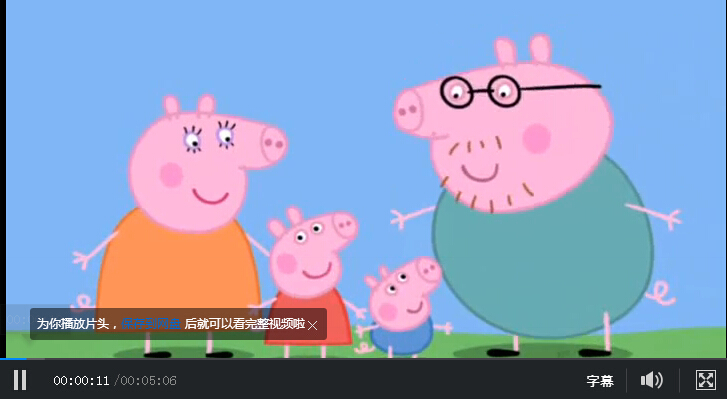 少儿英语启蒙资源:Peppa pig英文版下载