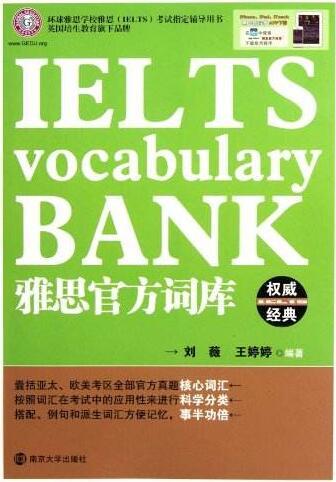 刘薇 《雅思官方词库》PDF+MP3打包下载下载