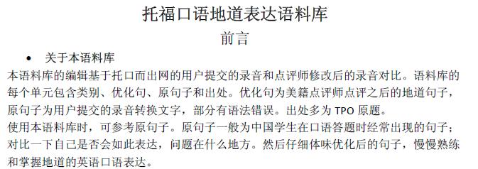 托福口语地道表达语料库PDF下载