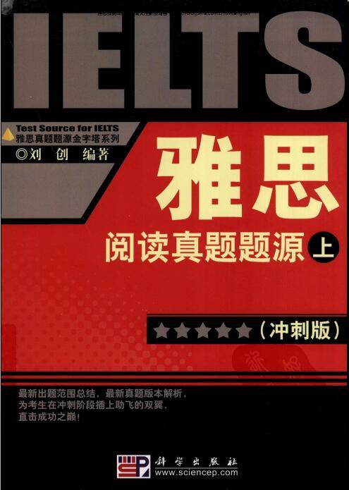 《雅思阅读真题题源冲刺版(上册)》PDF下载百度云!