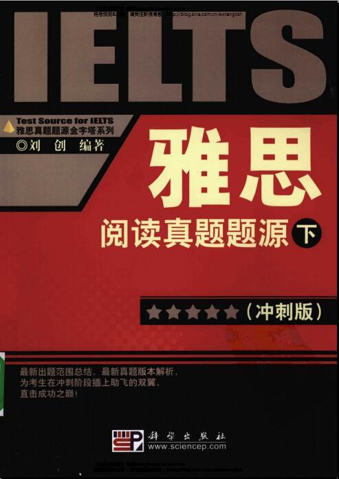 《雅思阅读真题题源冲刺版(下册)》PDF下载免费领取!