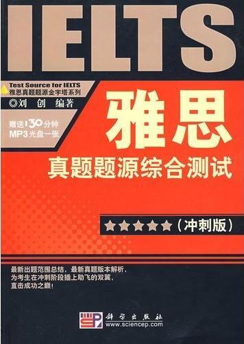 《雅思真题题源综合测试(冲刺版)》PDF+MP3下载视频下载!
