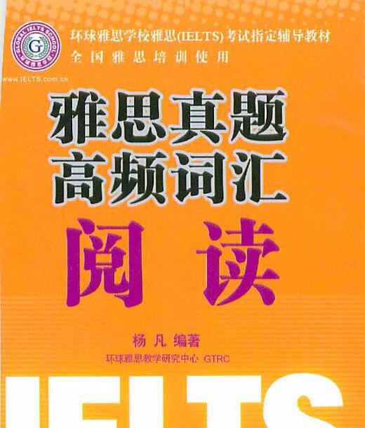 杨凡《雅思真题高频词汇——阅读》—— PDF资源