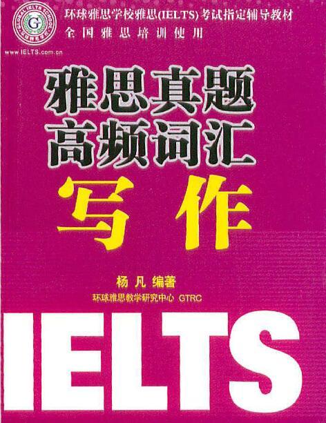 杨凡《雅思真题高频词汇—— 写作》—— PDF资源需要的赶快拿。