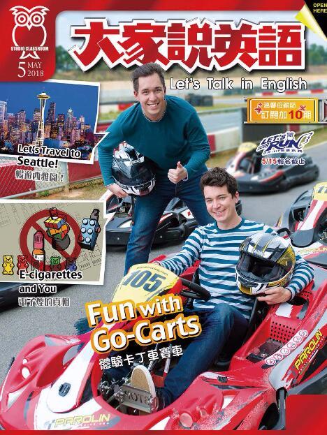 台湾著名英语杂志 《大家说英语》资源分享赶快收藏!