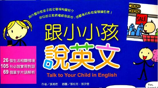 《跟小小孩说英语Talk To Your Child In English》 1-6册PDFpdf百度云!