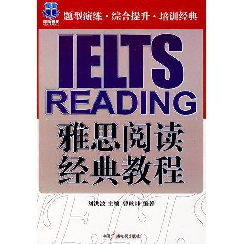 《雅思阅读经典教程》高清PDF下载值得收藏!