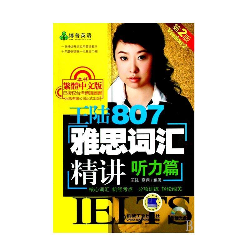 《王陆807雅思词汇精讲:听力篇》PDF+MP3下载电子版下载!