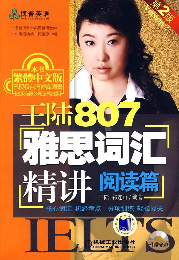 《王陆807雅思词汇精讲:阅读篇》PDF+MP3下载资料分享