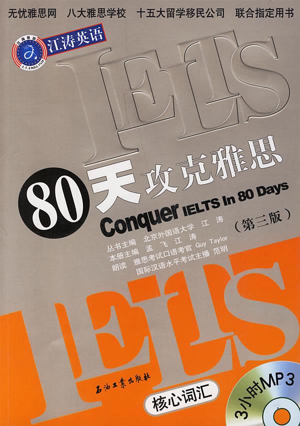 江涛《80天攻克雅思核心词汇》(第3版)PDF+MP3打包下载合集下载!