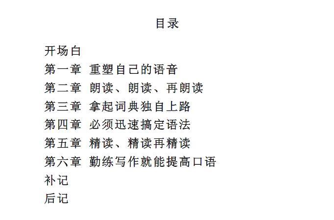 李来笑老师——《人人都能用英语》高清PDF分享免费下载地址。