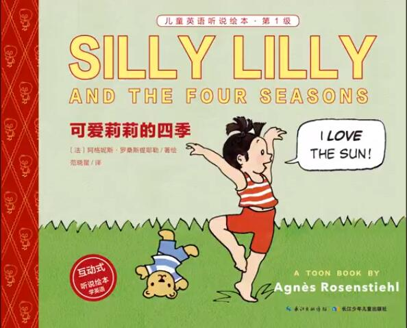 少儿英语听说绘本 第1级 《可爱莉莉的四季》免费下载音频分享!
