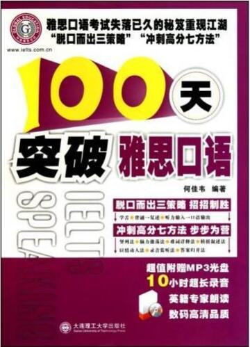 《100天突破雅思口语》高清PDF下载百度网盘!