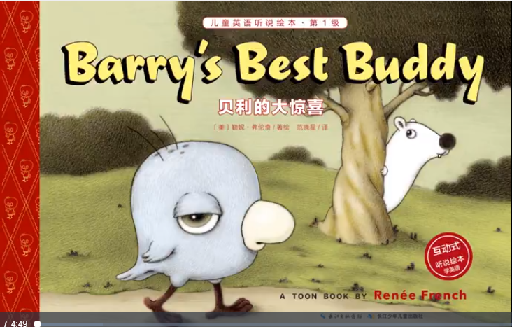 儿童英语听说绘本 第1级 《贝利的大惊喜》下载