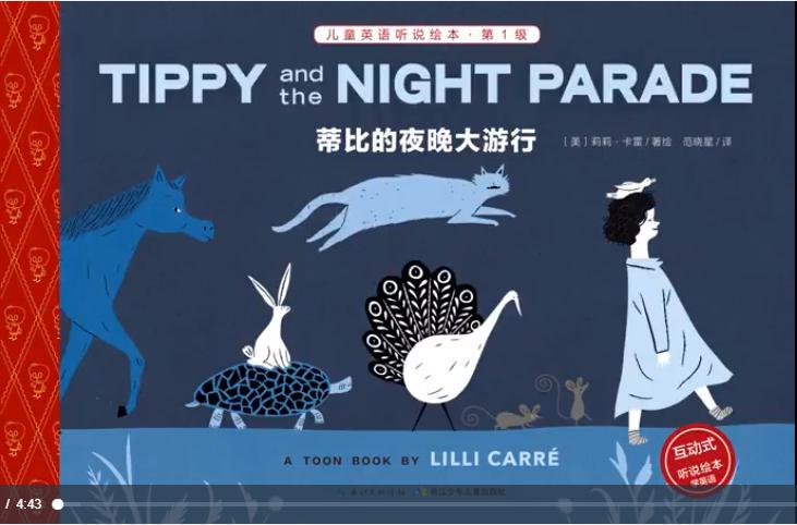 少儿英语听过绘本 第1级 《蒂比的夜晚大游行》资源共享电子课本