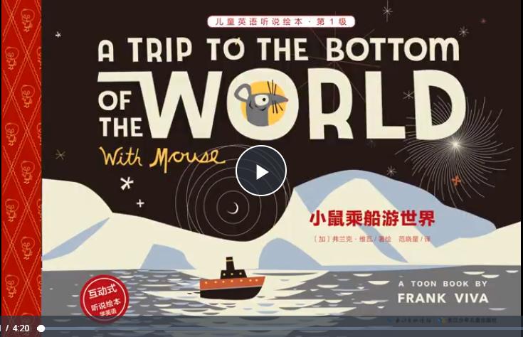少儿英语听说绘本 第1级 《小鼠乘船游世界》分享你需要吗?