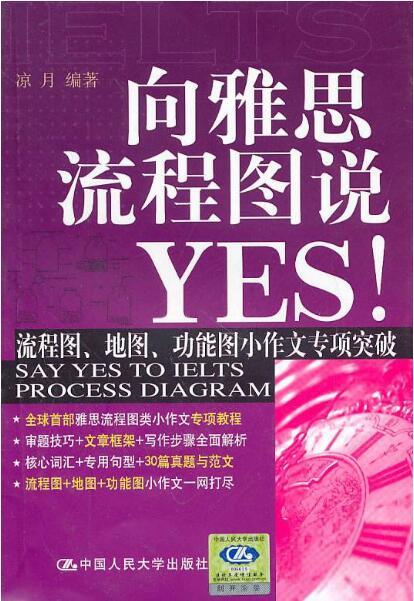 《向雅思流程图说YES》高清PDF下载(电子版+视频)