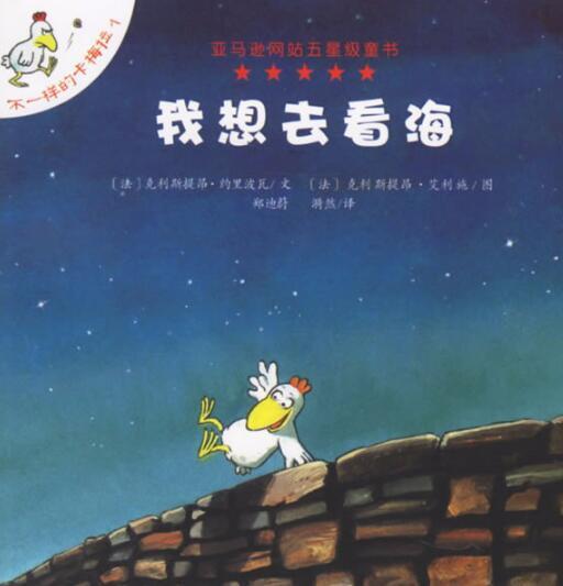 儿童英语绘本 不一样的卡拉梅共12册绘本免费获取。