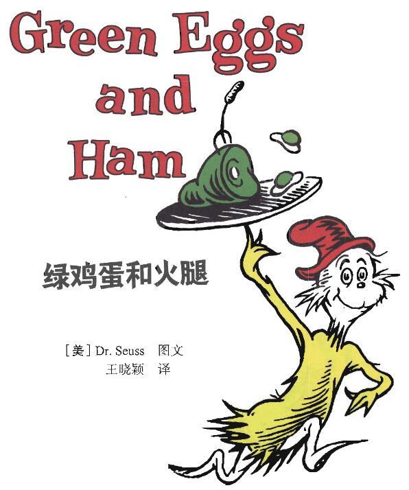 原版英文少儿绘本《绿鸡蛋和火腿》 电子书+音频分享最新