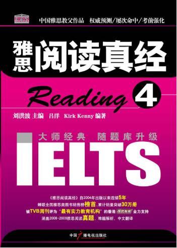 《IELTS雅思阅读真经4》高清PDF下载下载自取
