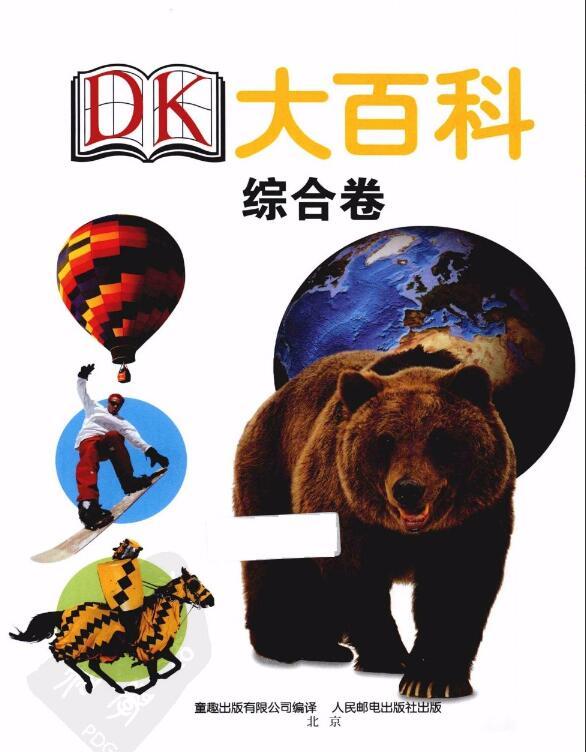 少儿英语绘本《DK大百科》共四卷—— PDF高清绘本资源大全