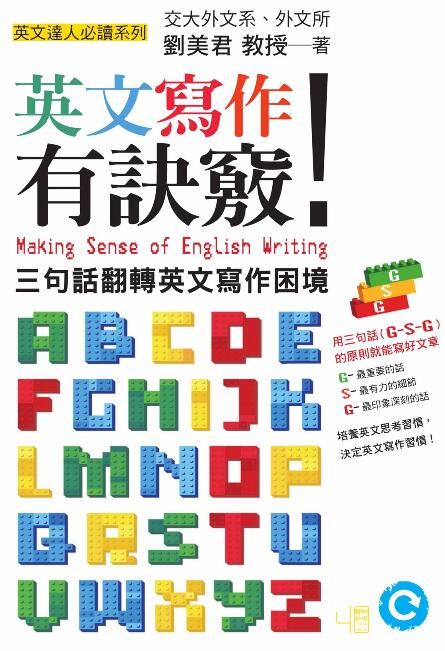 英语写作技巧——刘美君 解决英语写作烦恼免费资料