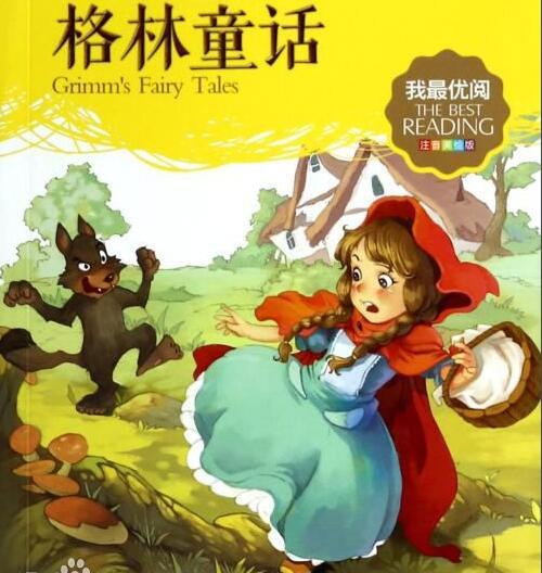 英文版格林童话PDF+MP3下载