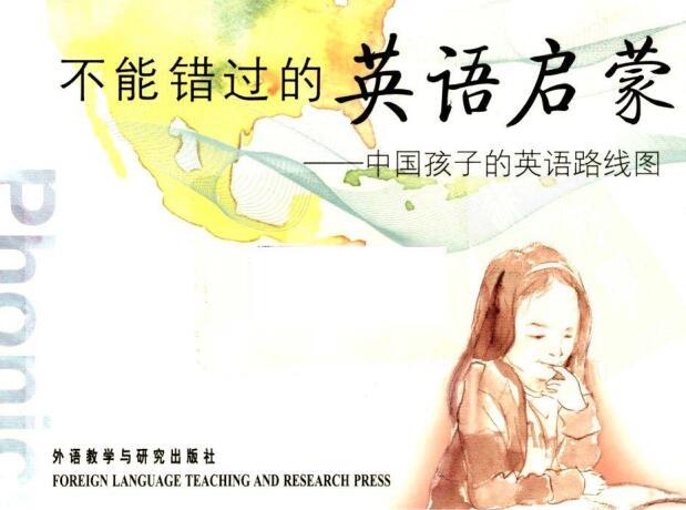 安妮花MP3+PDF —— 中国孩子的英语路线图资源分享