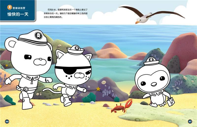 《海底小纵队》双语版4季全—— 云盘免费下载全套资源!