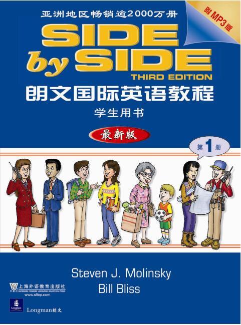 朗文国际英语教程Side by Side 教材+练习册+音频+视频建议人手一份!