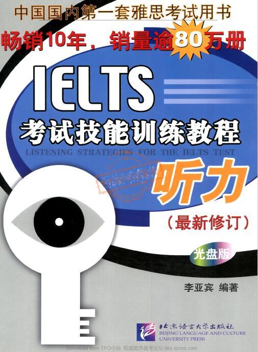 黑眼睛 《IELTS考试技能训练教程:听力》——高清PDF云盘资源电子版下载!
