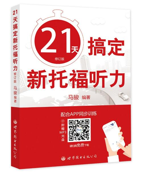 托福英语学习资源 《21天搞定新托福听力》 MP3下载