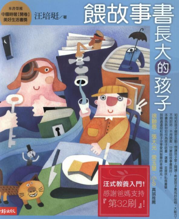 汪培珽《喂故事书长大的孩子》不用说教,念故事就好网盘自取。