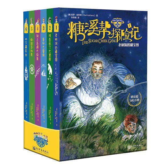 《糖溪帮探险记》1-3季电子书—— 云盘免费下载