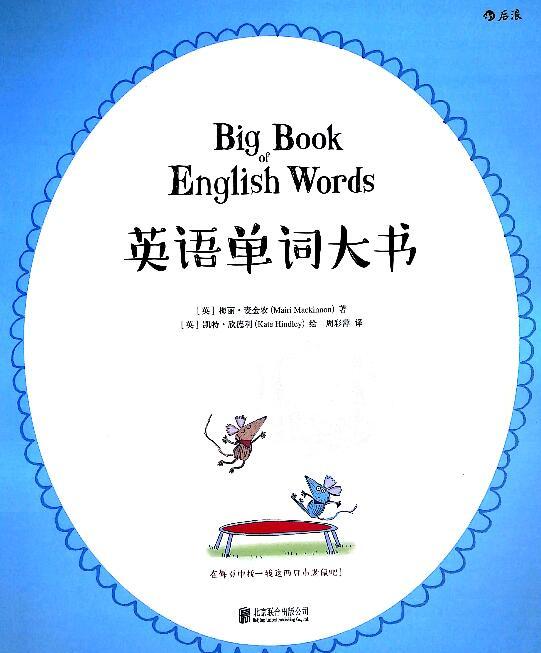 《儿童英语单词大书》高清绘本+Mp3音频云盘资源免费下载资源下载