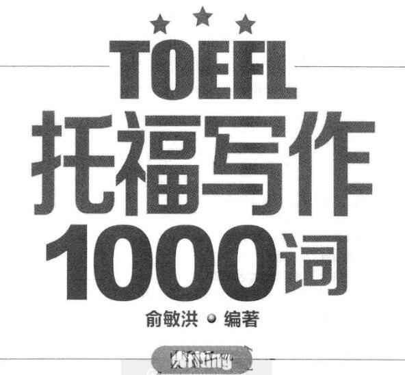 《托福写作1000词》高清PDF资源免费下共享