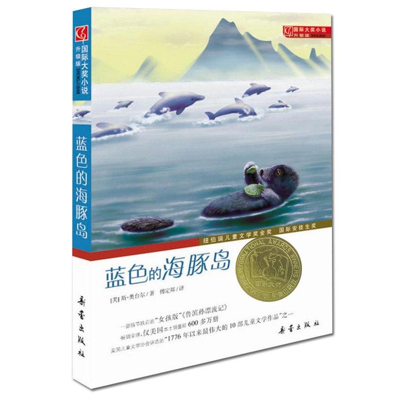 英语原版书推荐:蓝色海豚岛 纽伯瑞儿童银奖作品资源分享