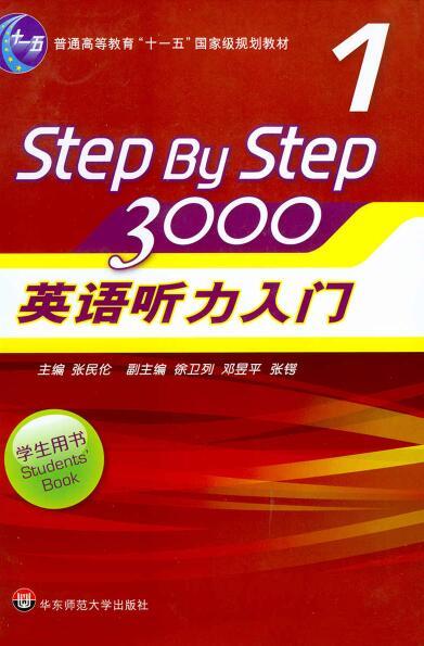 英语听力入门《Step By Step 3000》挺高听力的经典教材视频下载!