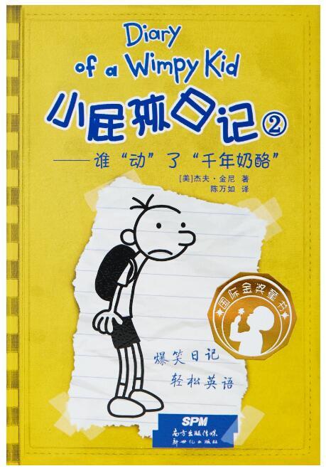 《小屁孩日记》英文版资源分享 全美最受欢迎的绘本之一值得入手!