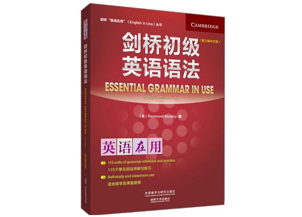 剑桥初、中、高级英语语法书 Grammer English in use 音频+PDF资源共享下载地址