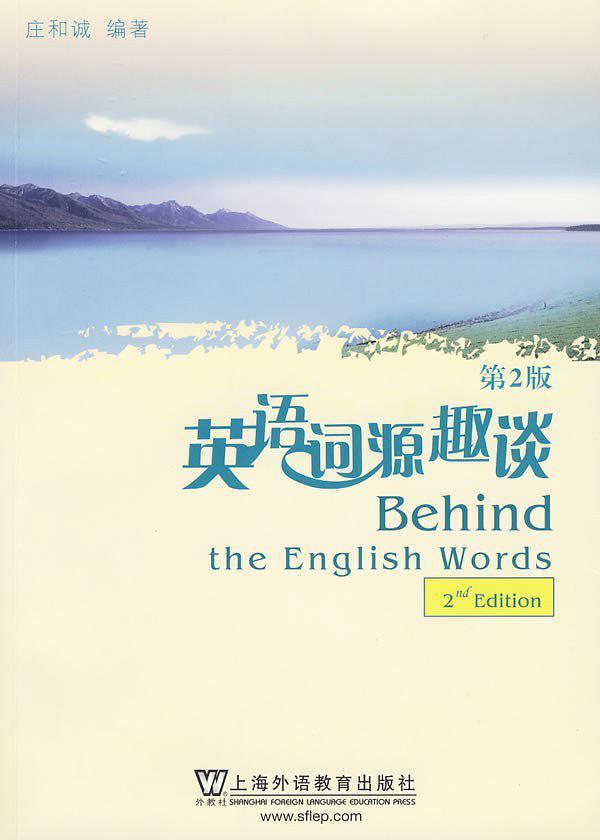 《英语词源趣谈pdf网盘(第2版)》 另类英语单词资料资源下载