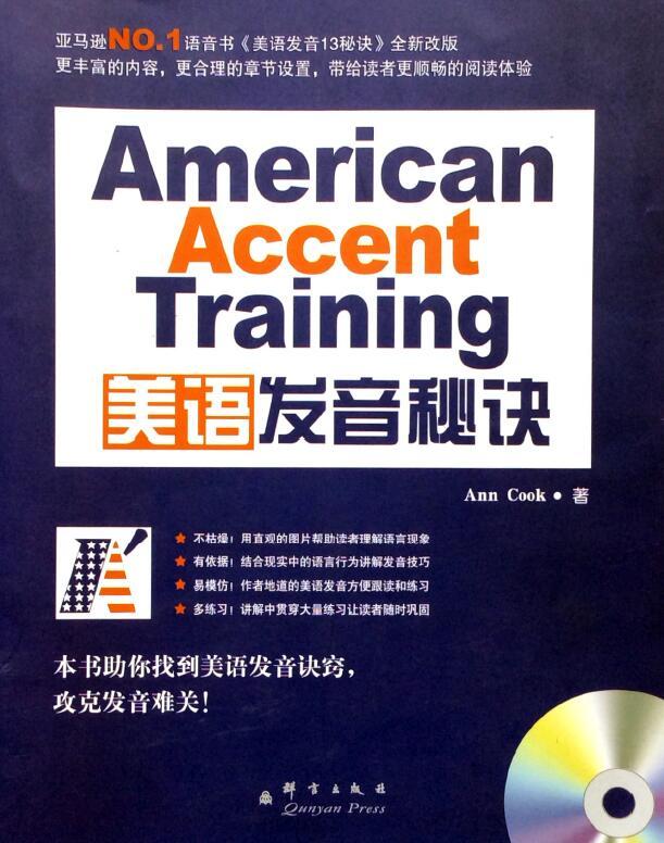 《美语发音的13个秘诀》 英语口语发音最热教材