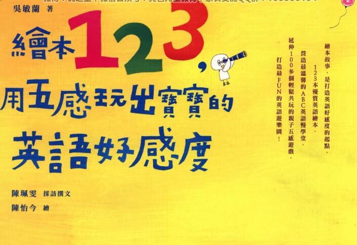 【免费下载】吴敏兰《绘本123,用五感玩出宝宝的英语好感度》pdf下载!