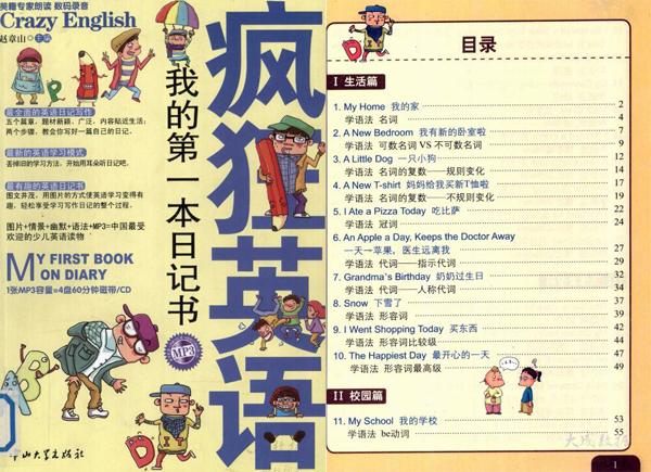 《疯狂英语:我的第一本日记书》少儿英语写作教材