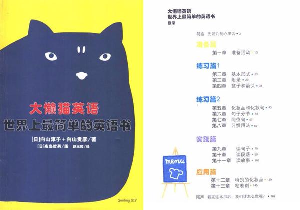 《大懒猫英语》世界上最简单的英语书 PDF资源